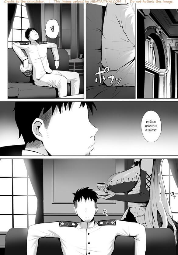 โดจิน Doujin นมสดๆจากเต้า2