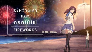fireworks ระหว่างเรา และดอกไม้ไฟ