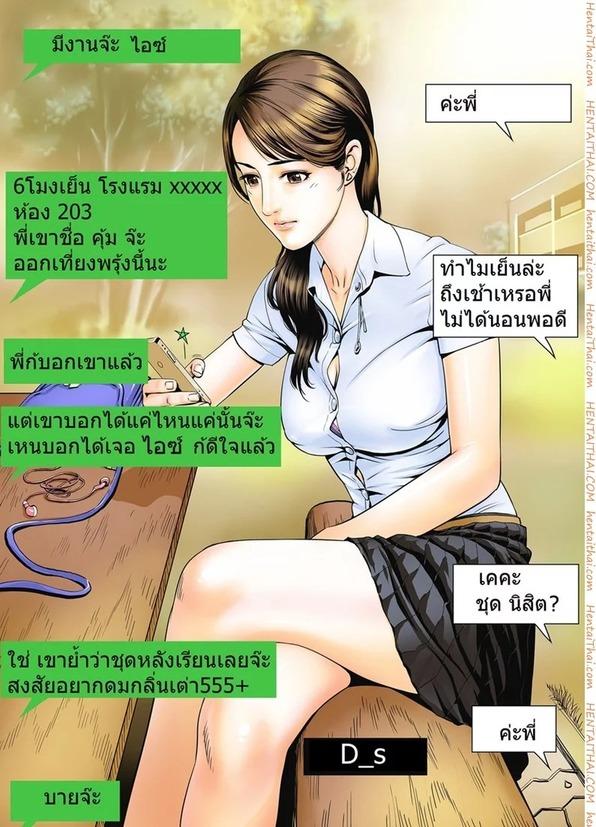 doujin thai
