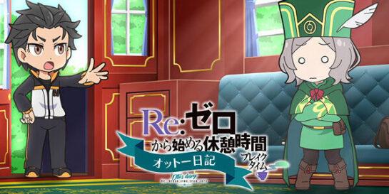 อนิเมะ ReZero kara Hajimeru Break Time 2nd Season ซับไทย
