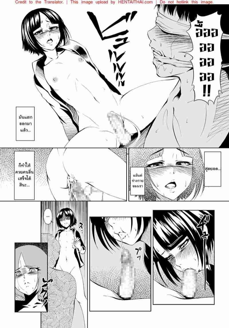 โดจิน Doujin สาวดุ่นนักล่าควย8