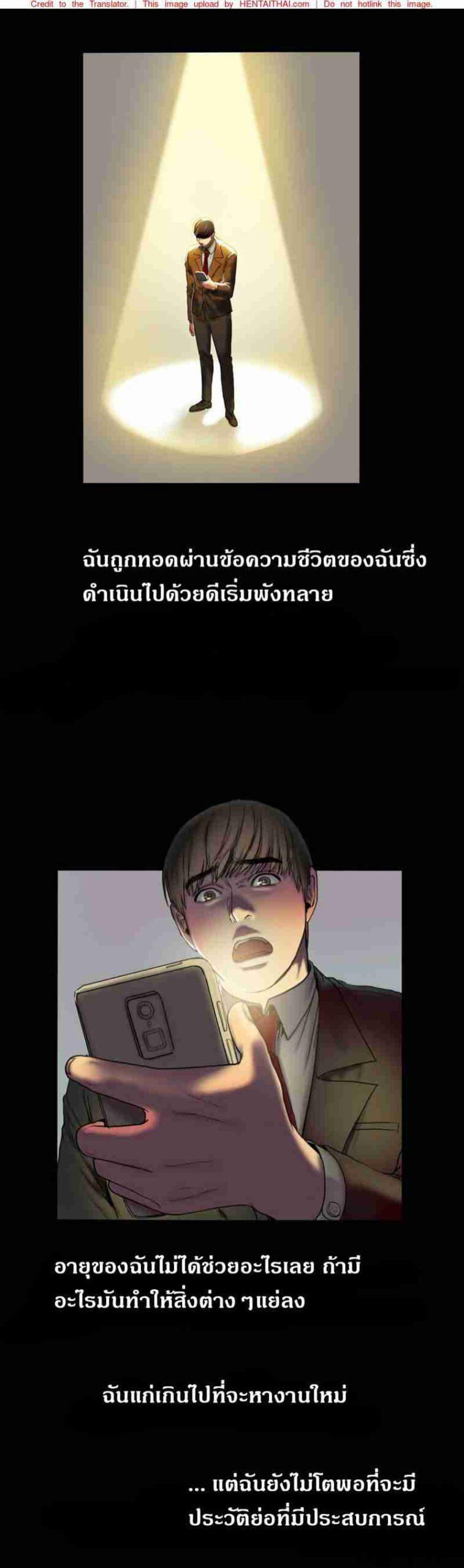 โดจิน Doujin หวานให้อมขมให้กลืน-30