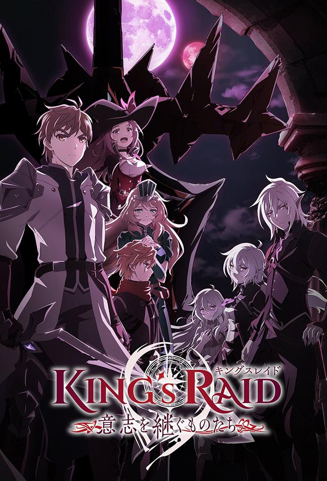 อนิเมะออนไลน์ King's Raid Ishi wo Tsugumono-tachiซับไทย พากย์ไทย