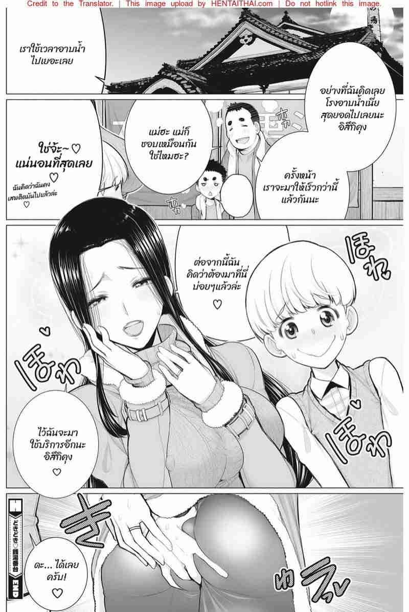 โดจิน Doujin เป็นแฟนกันซักวันนะ-20