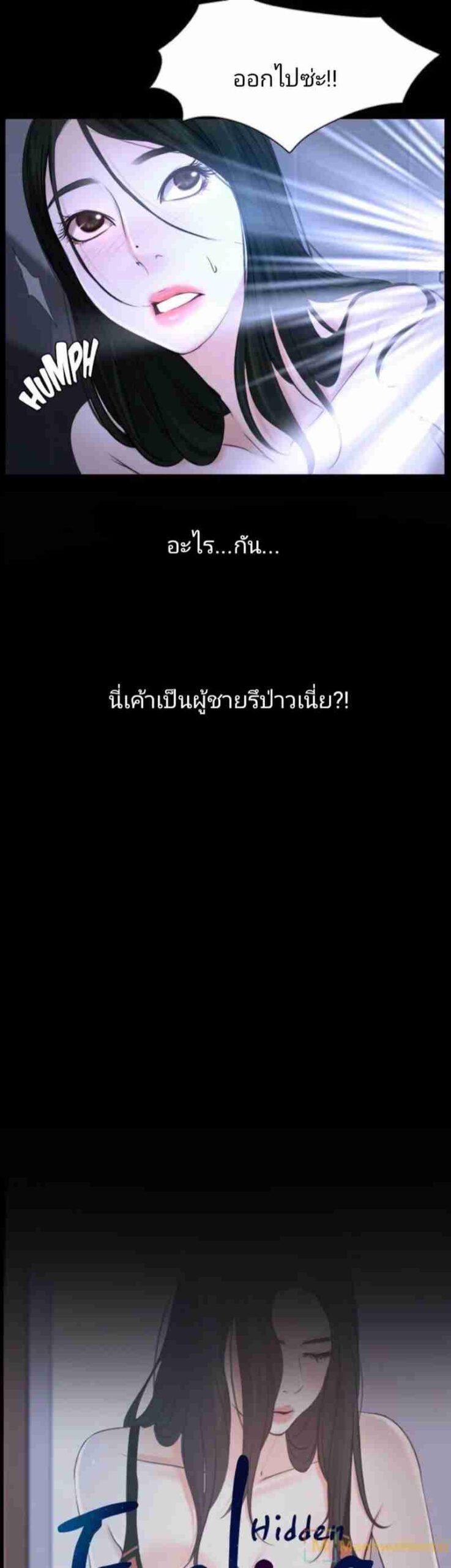 โดจิน Doujin ความรู้สึกที่ซ่อนอยู่ในใจ(21)11
