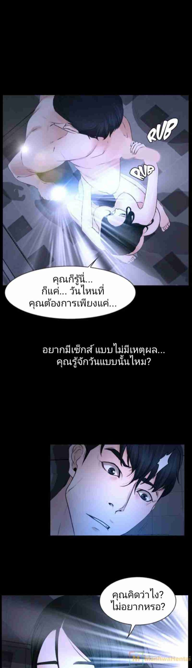 โดจิน Doujin ความรู้สึกที่ซ่อนอยู่ในใจ(21)8