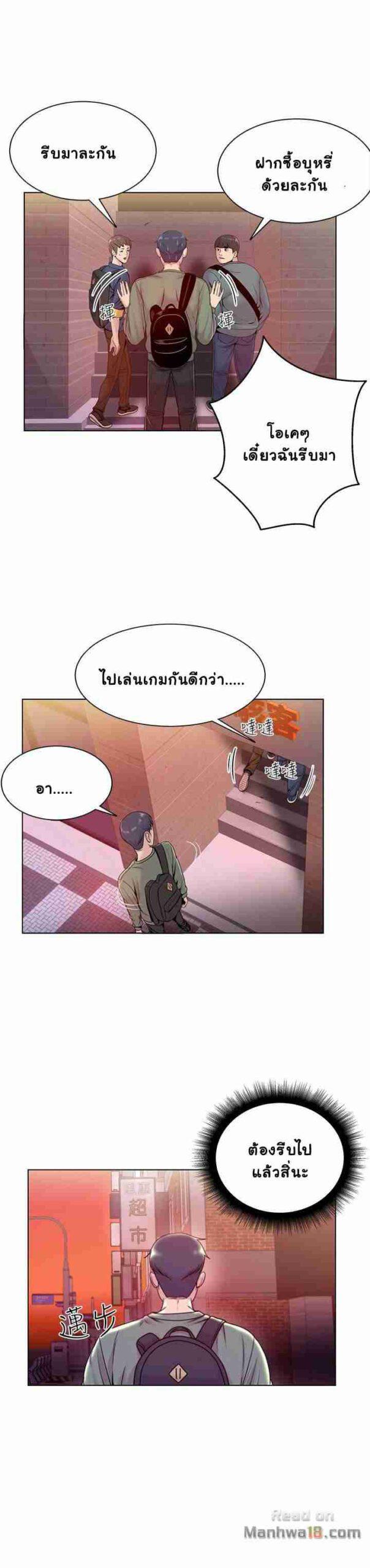 โดจิน Doujin คุณพี่สาวร้านค้า(6)12