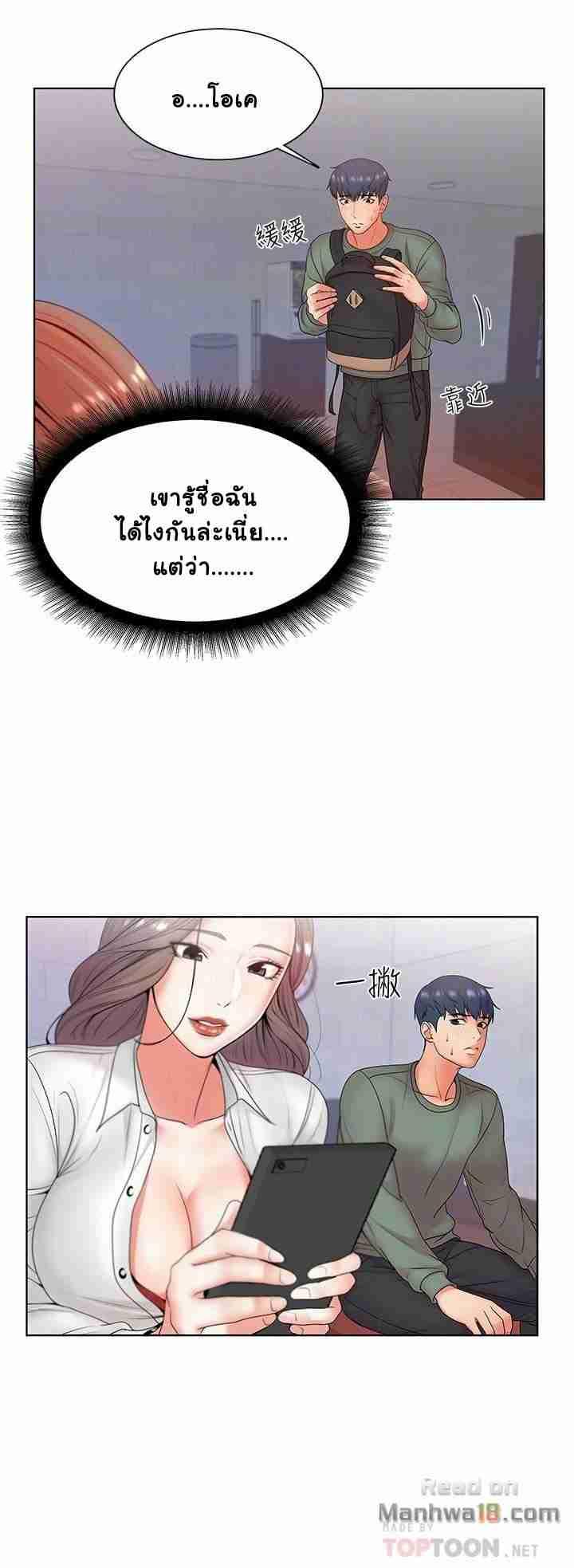 โดจิน Doujin คุณพี่สาวร้านค้า(6)2