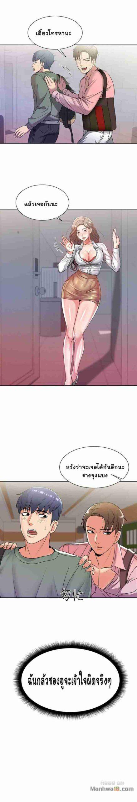 โดจิน Doujin คุณพี่สาวร้านค้า(6)9