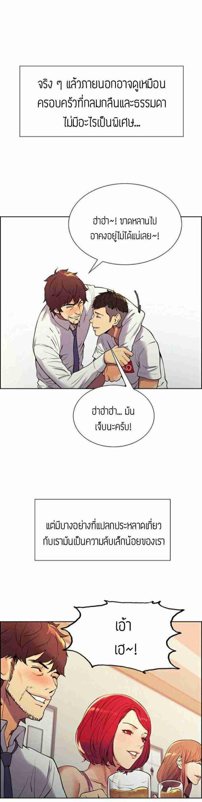 โดจิน Doujin รักแบบครอบครัวปลอมๆ8