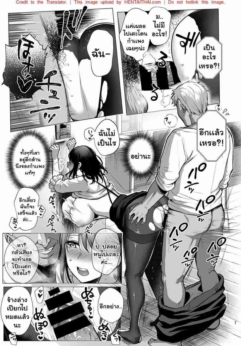โดจิน Doujin เดทไม่ว่าขอจัดซักท่านึงก่อน